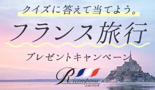 おやつカンパニー フランス旅行プレゼントキャンペーン